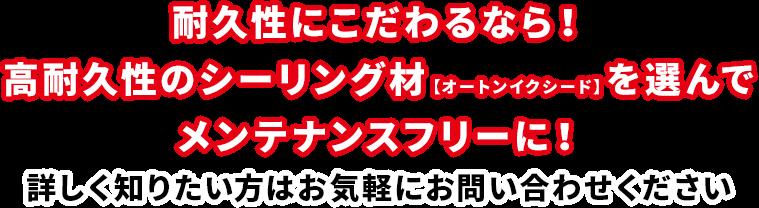 耐久性にこだわるなら!高耐久性のシーリング材【オートンイクシード】を選んでメンテナンスフリーに!詳しく知りたい方は大阪外壁塗装店AOYAMAへお気軽にお問い合わせください