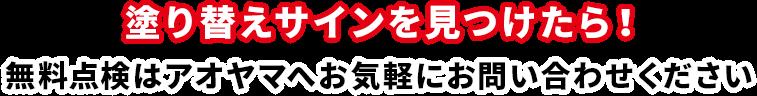 塗り替えサインを見つけたら大阪外壁塗装店AOYAMAへお気軽にお問い合わせください