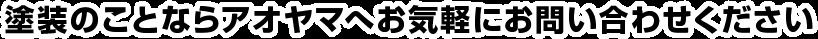塗装のことなら大阪外壁塗装店AOYAMAへお気軽にお問い合わせください