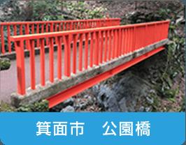 箕面市 公園橋