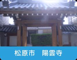 松原市 陽雲寺